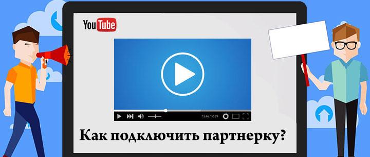Партнерки для YouTube от 0-10 подписчиков