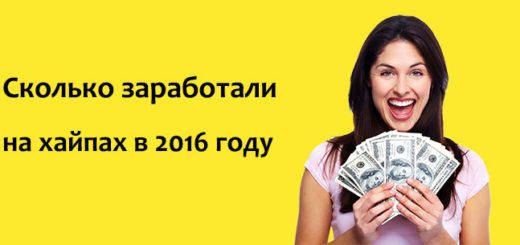 zarabotok_na_hajpah_za_2016_god