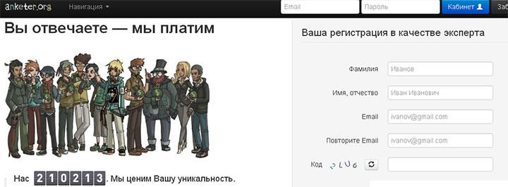 платные опросы на сайте anketer.org