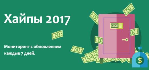 hajpy_kotorye_platyat_2017