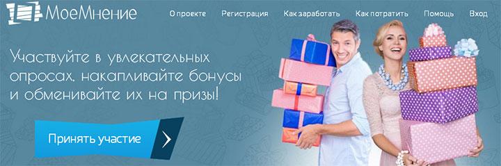 moemnenie - сайт опросов, где оплата производится товарами