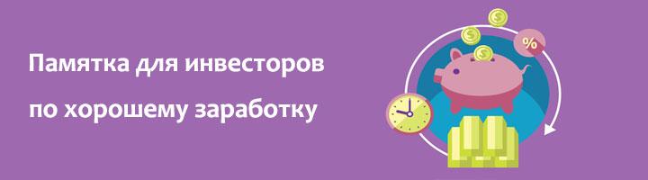 pamyatka_dlya_hyip_investorov