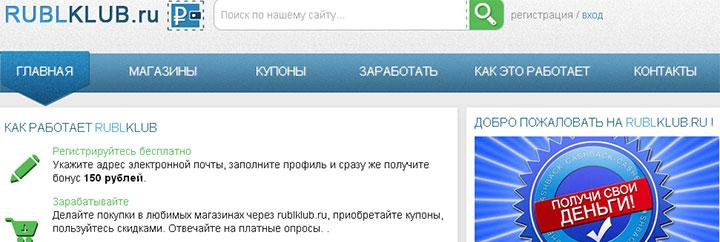 опросы на сайте рубльклуб