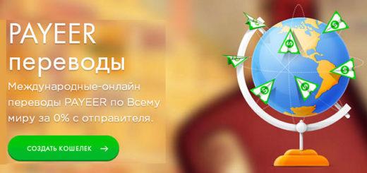 bonusy_na_payeer_koshelek