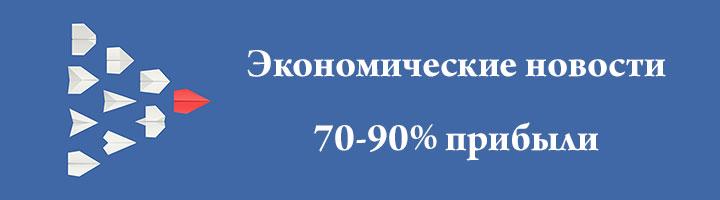Торговля на бинарных опционах по экономическим новостям