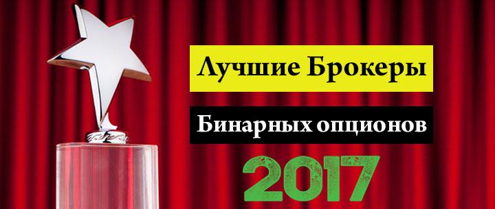 Лучшие брокеры бинарных опционов 2017