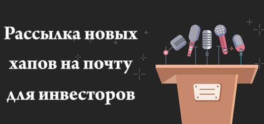 rassylka_novyh_hajpov_2017_na_pochtu