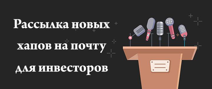 Рассылка новых Хайпов 2017 на почту