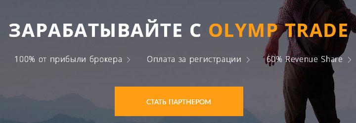 olymptrade - партнерская программа для заработка