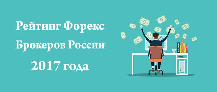 Рейтинг Форекс брокеров России 2017
