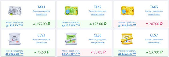 Дополнительный заработок на акциях Taxi-Money