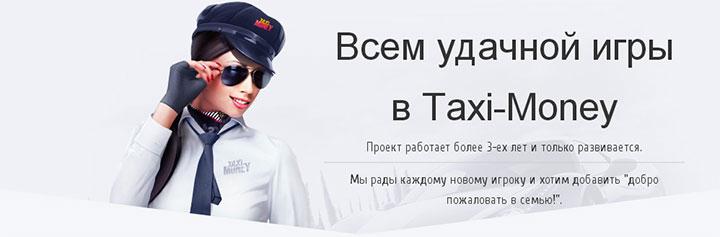 taxi-money - лучшая инвестиционная игра