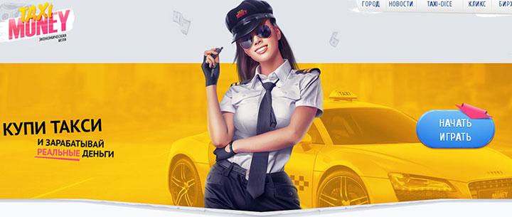 Taxi-Money - игра с выводом денег