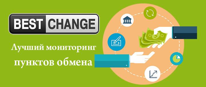 bestchange.ru - обзор мониторинга обменных пунктов
