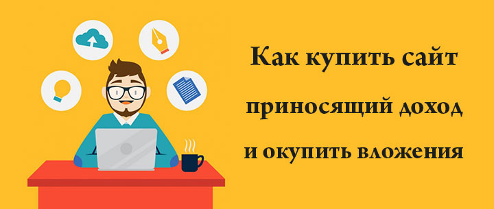 Как купить сайт приносящий доход и окупить вложения