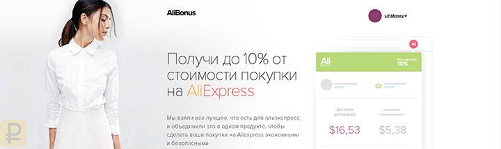 Alibonus для AliExpress