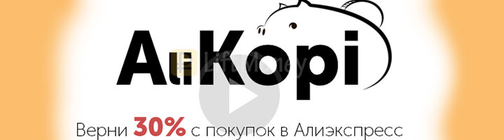 alikopi для aliexpress