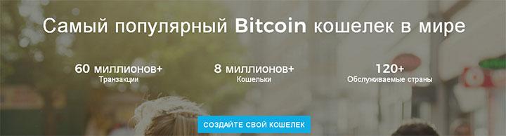 BlockChain - ведущий кошелек в мире