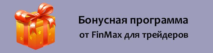 Бонусы от FinMax для трейдеров на бинарных опционах