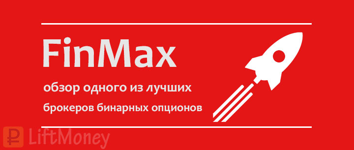 FinMax - обзор одного из лучших брокеров бинарных опционов