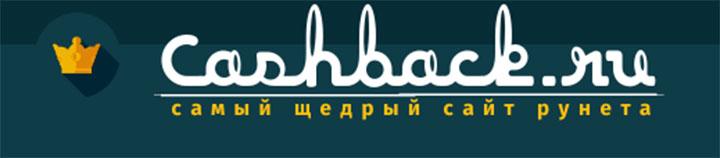 cashback один из лучших в России
