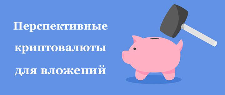 Лучшая замена криптовалюте Биткоин 2017