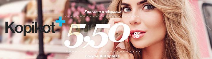 Kopikot для AliExpress