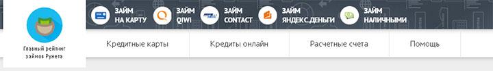 главный рейтинг займов рунета