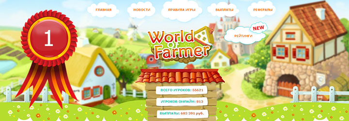 world of farmer - лучшая онлайн ферма