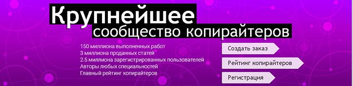 advego - продажа статей и оригинального контента