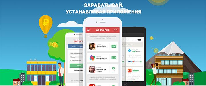 AppBonus - имеет много интересных заданий