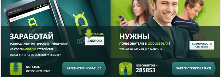 AppTools - лучшее приложение для заработка с телефона