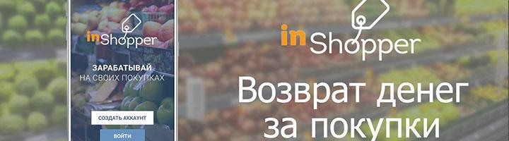 inshopper - возврат денег за покупки в магазинах
