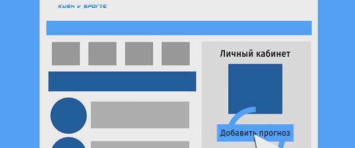 kushvsporte - одни из лучших капперов в россии