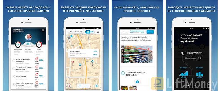 TopMission - приложение на телефон для работы тайным покупателем