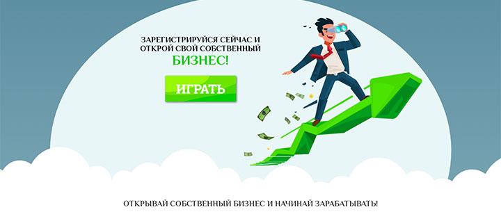 Легкий заработок с Virtual-businessman.com