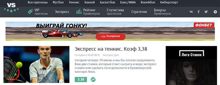 VseProSport - старый, но точный сайт прогнозов