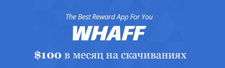 whaff-rewards - приложение на телефон для заработка денег в интернете