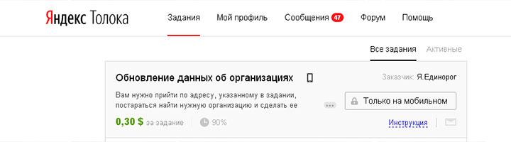 Яндекс Толока - задания от поисковика на проверку качества