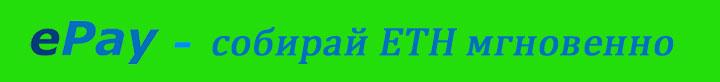 epay - система микротранзакций с поддержкой ethereum