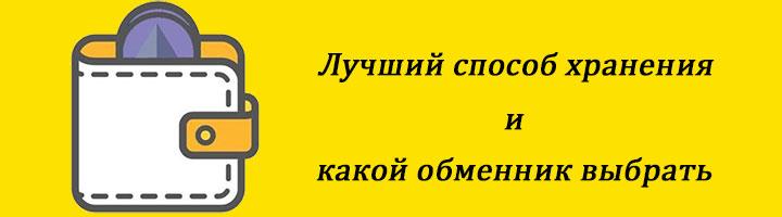 Создать Эфириум кошелек с переводом рублей через обменник