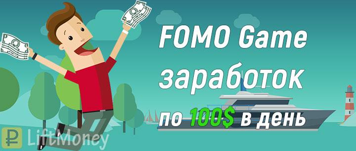 fomo game - игровая онлайн лотерея