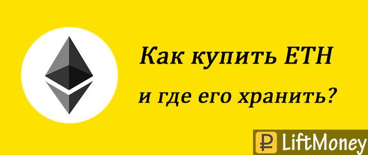 Как купить Эфириум за рубли и где его хранить
