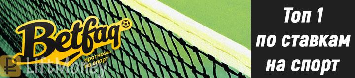 betfaq - лучшие прогнозы на теннис от профессионалов