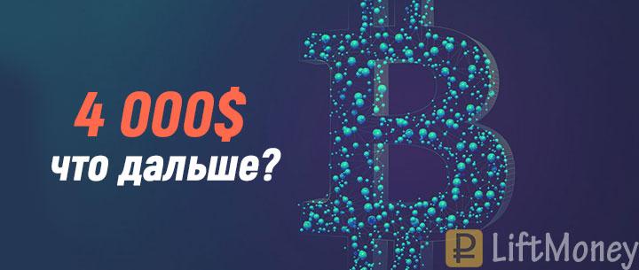 Bitcoin по 4000$ за штуку, что с курсом