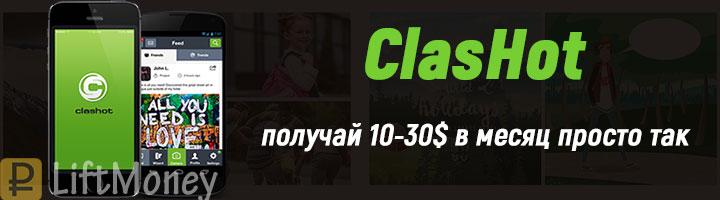 clashot - фотографируй на телефон и зарабатывай деньги