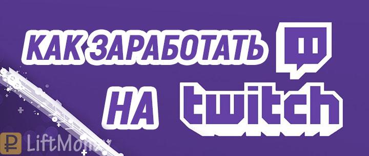 Как заработать на Twitch с нуля