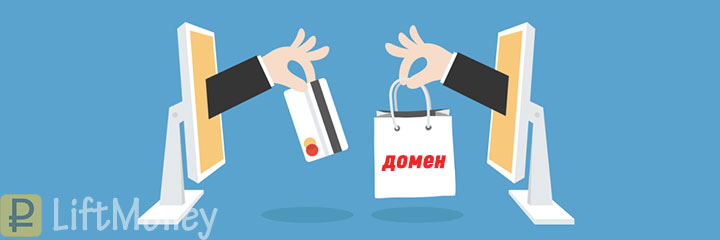 Как происходит покупка и перепродажа домена