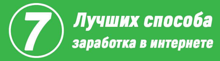 Как заработать 500 рублей в день? - Заработать реально!