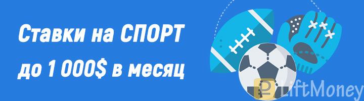 Заработок на ставках на спорт 1000 рублей в день
